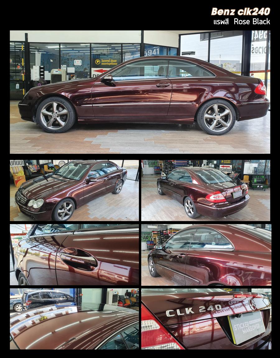 สติกเกอร์สี Rose black หุ้มเปลี่ยนสีBenz clk240 หุ้มเปลี่ยนสีรถด้วยสติกเกอร์ wrap car  แรพเปลี่ยนสีรถ แรพสติกเกอร์สีรถ เปลี่ยนสีรถด้วยฟิล์ม หุ้มสติกเกอร์เปลี่ยนสีรถ wrapเปลี่ยนสีรถ ติดสติกเกอร์รถ ร้านสติกเกอร์แถวนนทบุรี หุ้มเปลี่ยนสีรถราคาไม่แพง สติกเกอร์ติดรถทั้งคัน ฟิล์มติดสีรถ สติกเกอร์หุ้มเปลี่ยนสีรถ3M  สติกเกอร์เปลี่ยนสีรถ oracal สติกเกอร์เปลี่ยนสีรถเทาซาติน